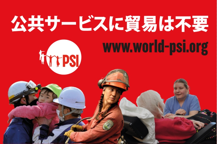 psi_badge_tisa_jp